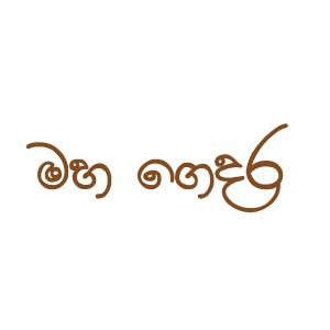 Mahagedara